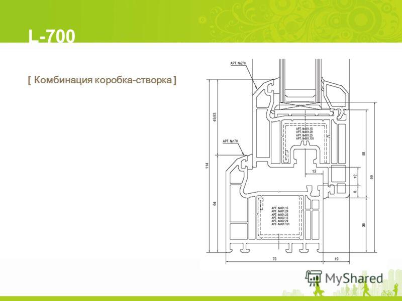 L-700 [ Комбинация коробка-створка ]
