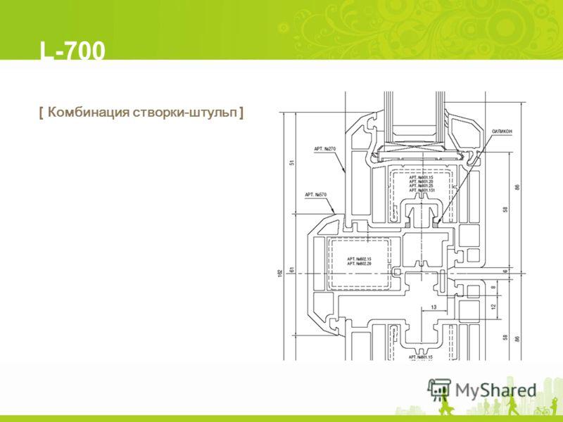 L-700 [ Комбинация створки-штульп ]
