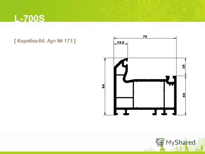 L-700S [ Коробка 64. Арт 171 ]