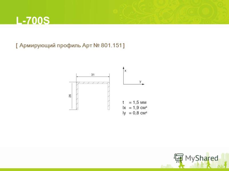 L-700S [ Армирующий профиль Арт 801.151 ]
