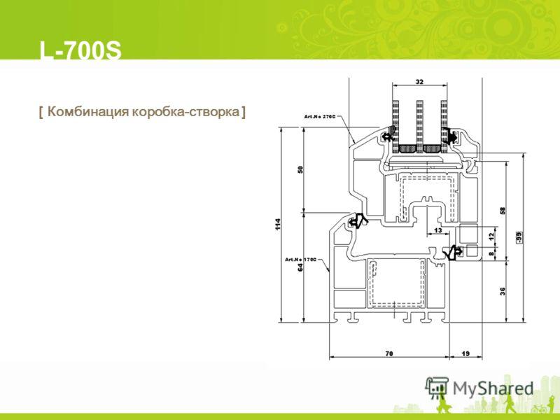 L-700S [ Комбинация коробка-створка ]