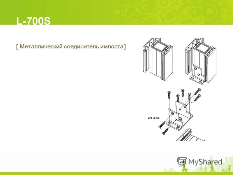L-700S [ Металлический соединитель импоста ]