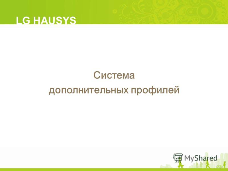 Система дополнительных профилей LG HAUSYS