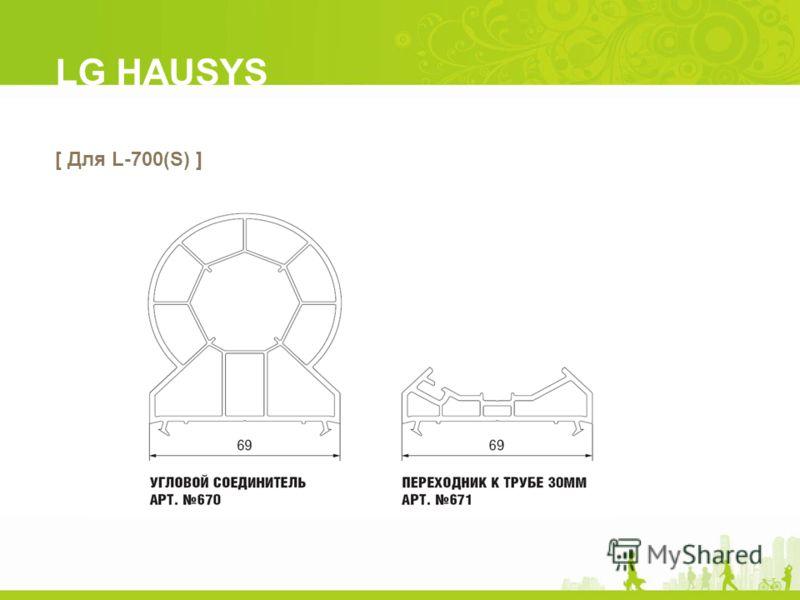 [ Для L-700(S) ] LG HAUSYS