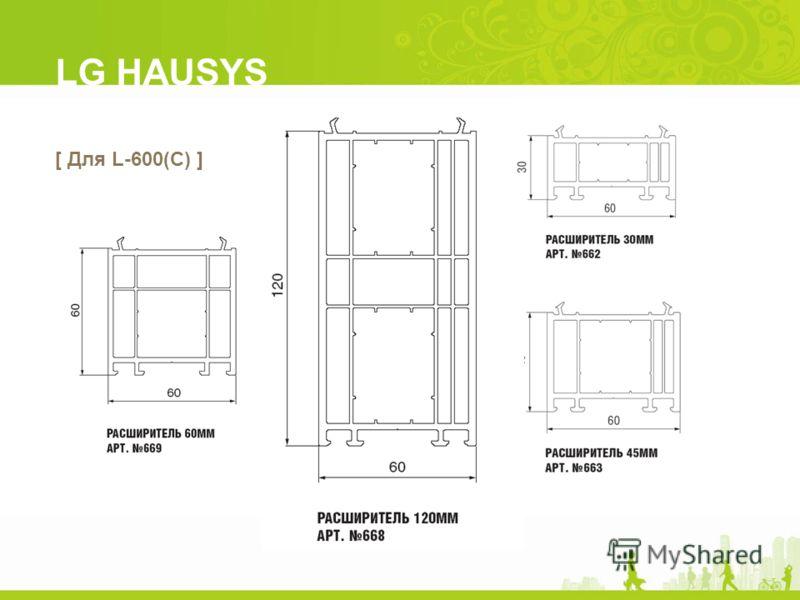 [ Для L-600(C) ] LG HAUSYS