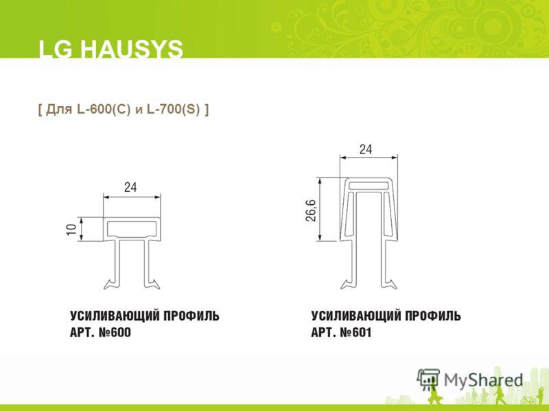 [ Для L-600(C) и L-700(S) ] LG HAUSYS