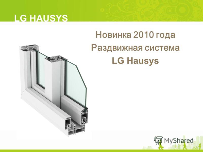 Новинка 2010 года Раздвижная система LG Hausys