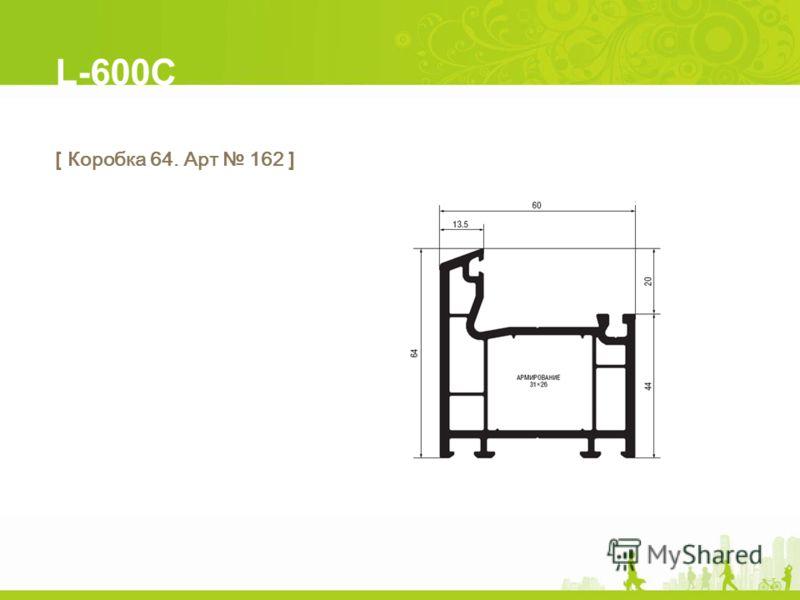 L-600C [ Коробка 64. Арт 162 ]