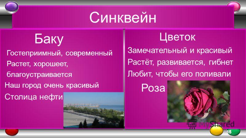 Синквейн Баку Гостеприимный, современный Растет, хорошеет, благоустраивается Наш город очень красивый Столица нефти Баку Гостеприимный, современный Растет, хорошеет, благоустраивается Наш город очень красивый Столица нефти Цветок Замечательный и крас