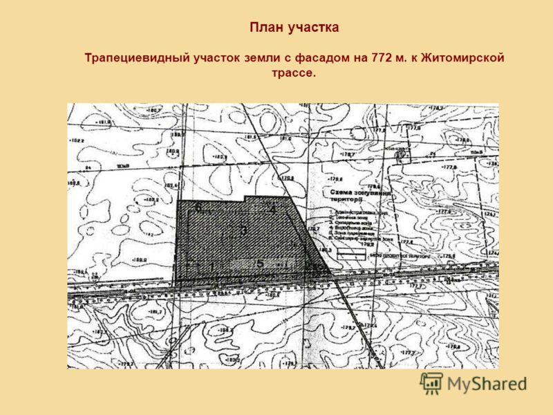 План участка Трапециевидный участок земли с фасадом на 772 м. к Житомирской трассе.