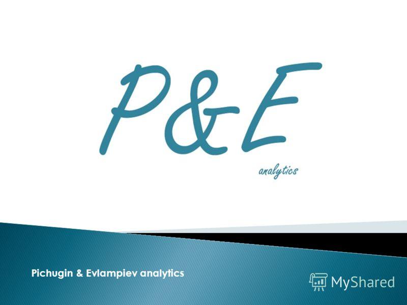Pichugin & Evlampiev analytics