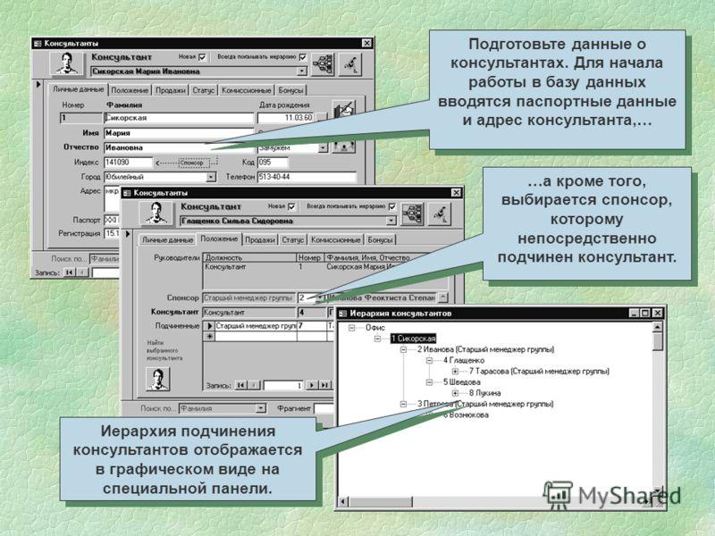 Данные по начальному приходу и расходу товара можно ввести также при помощи импорта из текстового файла определенной структуры, куда они могут быть предварительно помещены путем экспорта, например, из системы 1С. При помощи этого же средства можно эк