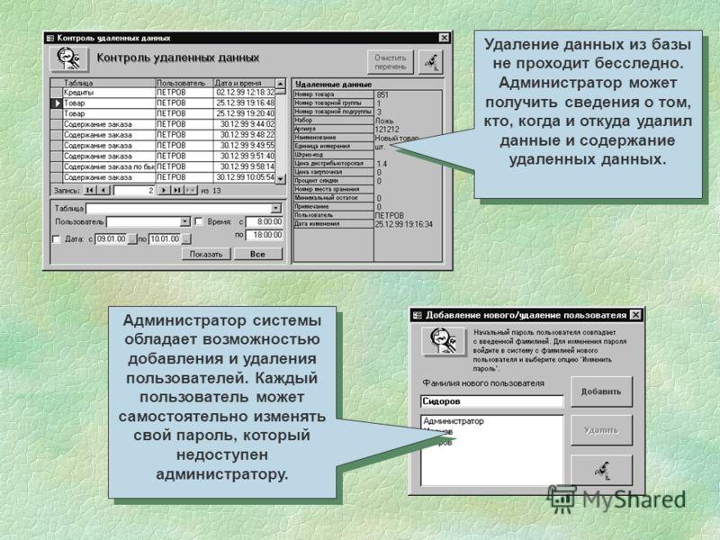 Данные в информационно-расчетной системе Лестница спеха авторизованы. Администратор системы может в любой момент узнать, кто и когда изменил текущую строку данных. Сводные данные о доступе администратор может получить при помощи специальной формы.