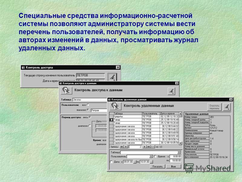 Настроечные механизмы системы позволяют изменять количественные показатели программ квалификации консультантов и условия начисления комиссионных.