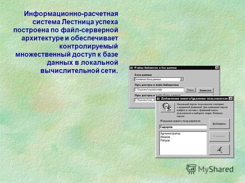 Специальные средства информационно-расчетной системы позволяют администратору системы вести перечень пользователей, получать информацию об авторах изменений в данных, просматривать журнал удаленных данных.