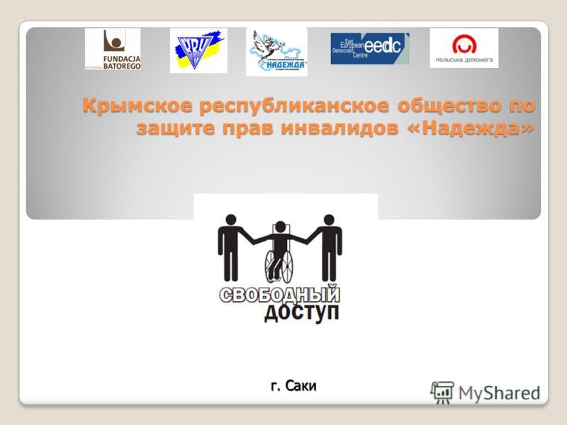 Крымское республиканское общество по защите прав инвалидов «Надежда» г. Саки