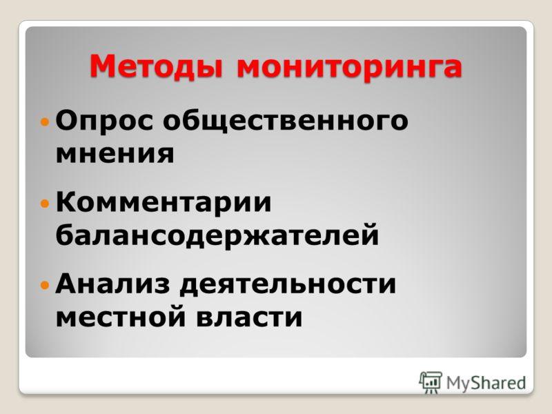 Методы мониторинга Опрос общественного мнения Комментарии балансодержателей Анализ деятельности местной власти
