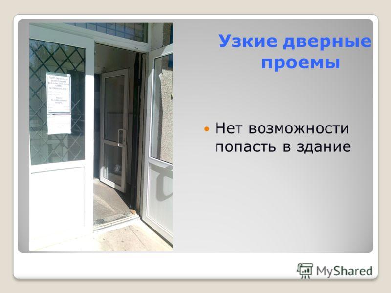 Узкие дверные проемы Нет возможности попасть в здание