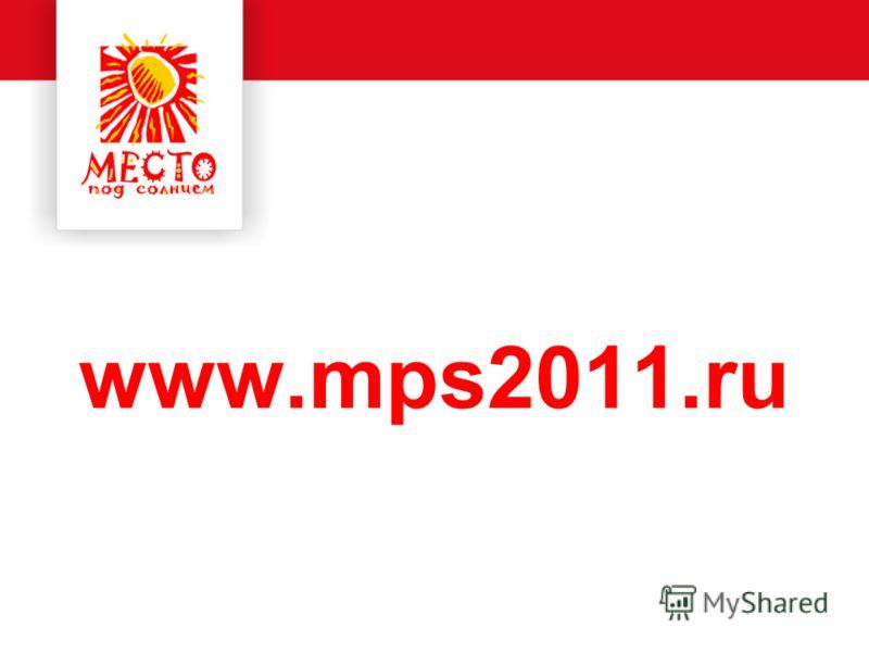 www.mps2011.ru