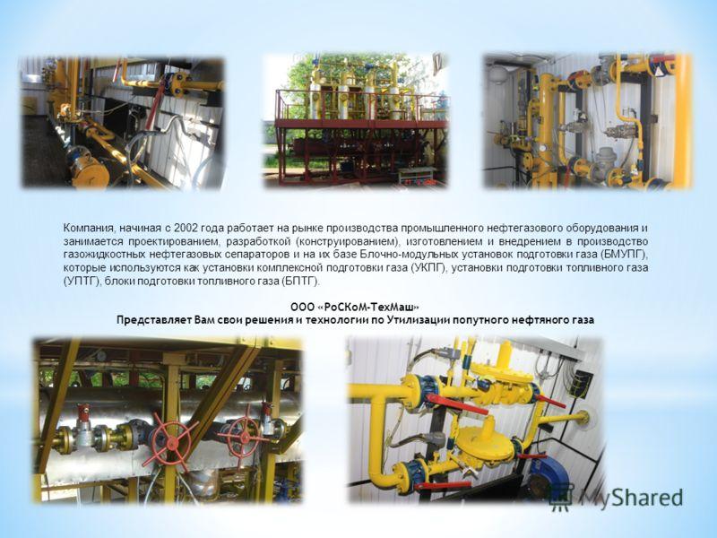 Компания, начиная с 2002 года работает на рынке производства промышленного нефтегазового оборудования и занимается проектированием, разработкой (конструированием), изготовлением и внедрением в производство газожидкостных нефтегазовых сепараторов и на
