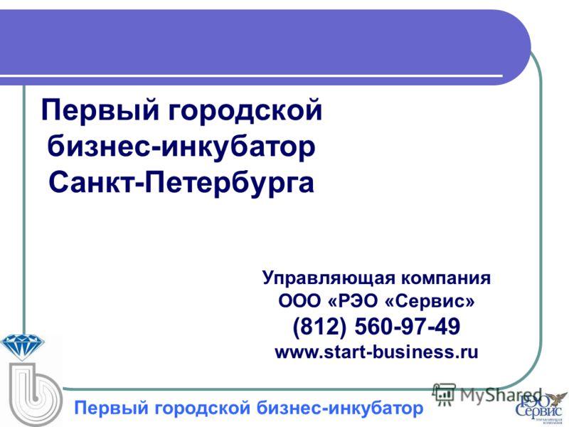 Первый городской бизнес-инкубатор Первый городской бизнес-инкубатор Санкт-Петербурга Управляющая компания ООО «РЭО «Сервис» (812) 560-97-49 www.start-business.ru