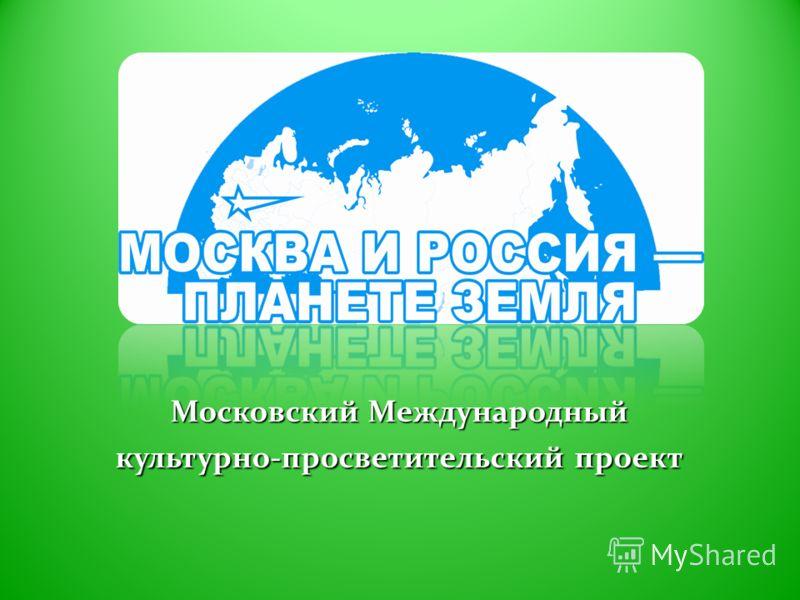 Московский Международный культурно-просветительский проект