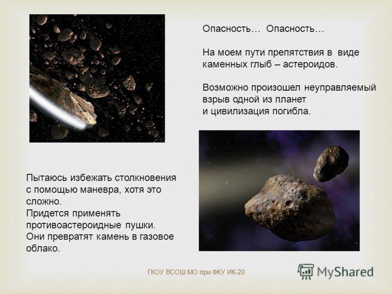 Опасность… На моем пути препятствия в виде каменных глыб – астероидов. Возможно произошел неуправляемый взрыв одной из планет и цивилизация погибла. Пытаюсь избежать столкновения с помощью маневра, хотя это сложно. Придется применять противоастероидн