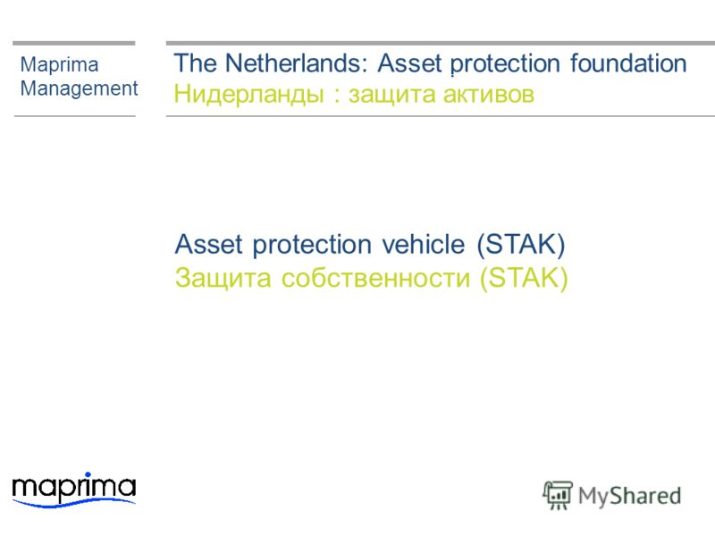 The Netherlands: Asset protection foundation Нидерланды : защита активов Asset protection vehicle (STAK) Защита собственности (STAK) Maprima Management