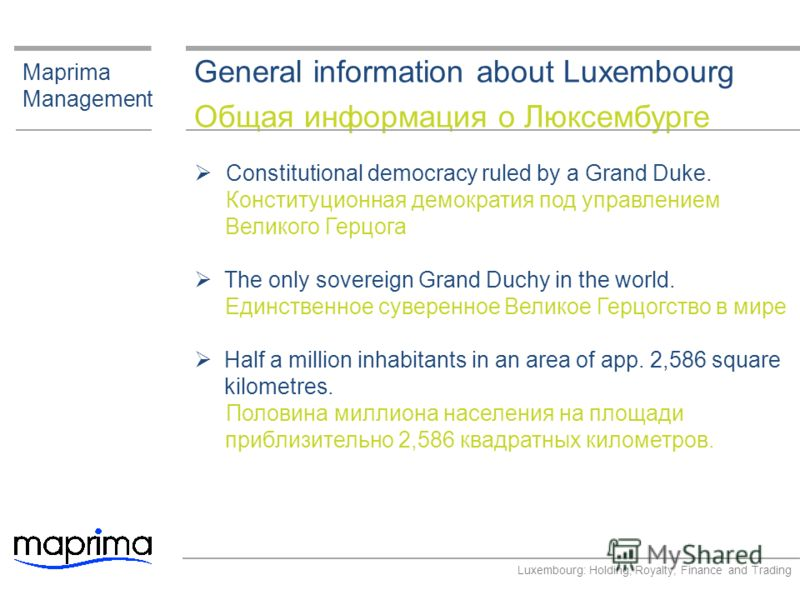 General information about Luxembourg Общая информация о Люксембурге Constitutional democracy ruled by a Grand Duke. Конституционная демократия под управлением Великого Герцога The only sovereign Grand Duchy in the world. Единственное суверенное Велик