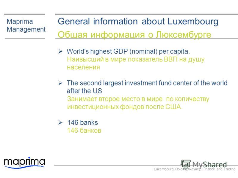 General information about Luxembourg Общая информация о Люксембурге World's highest GDP (nominal) per capita. Наивысший в мире показатель ВВП на душу населения The second largest investment fund center of the world after the US Занимает второе место