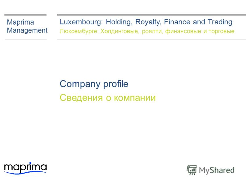 Luxembourg: Holding, Royalty, Finance and Trading Люксембурге: Холдинговые, роялти, финансовые и торговые Company profile Сведения о компании Maprima Management