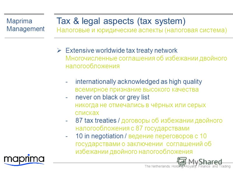 Tax & legal aspects (tax system) Налоговые и юридические аспекты (налоговая система) Maprima Management Extensive worldwide tax treaty network Многочисленные соглашения об избежании двойного налогообложения ­internationally acknowledged as high quali