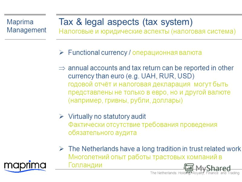 Tax & legal aspects (tax system) Налоговые и юридические аспекты (налоговая система) Maprima Management Functional currency / операционная валюта annual accounts and tax return can be reported in other currency than euro (e.g. UAH, RUR, USD) годовой