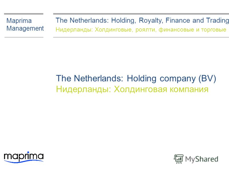 Нидерланды: Холдинговые, роялти, финансовые и торговые The Netherlands: Holding company (BV) Нидерланды: Холдинговая компания Maprima Management