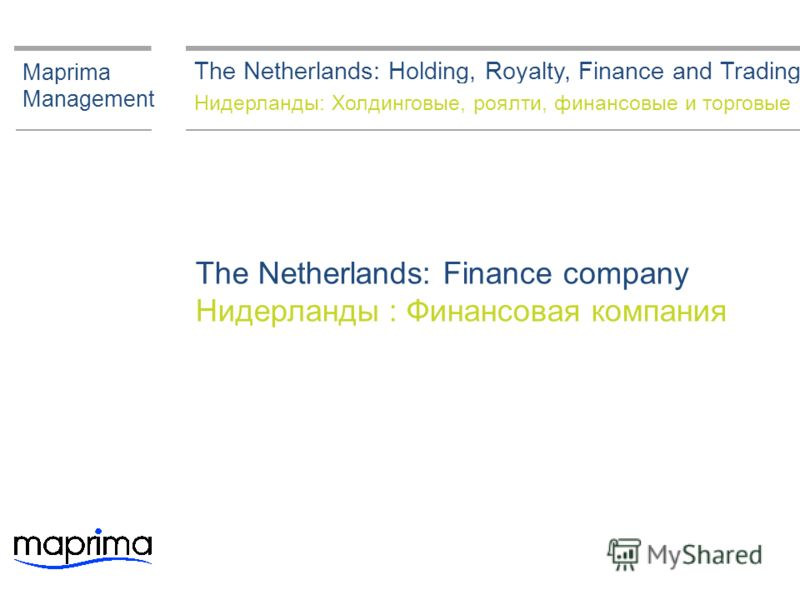 The Netherlands: Holding, Royalty, Finance and Trading Нидерланды: Холдинговые, роялти, финансовые и торговые The Netherlands: Finance company Нидерланды : Финансовая компания Maprima Management