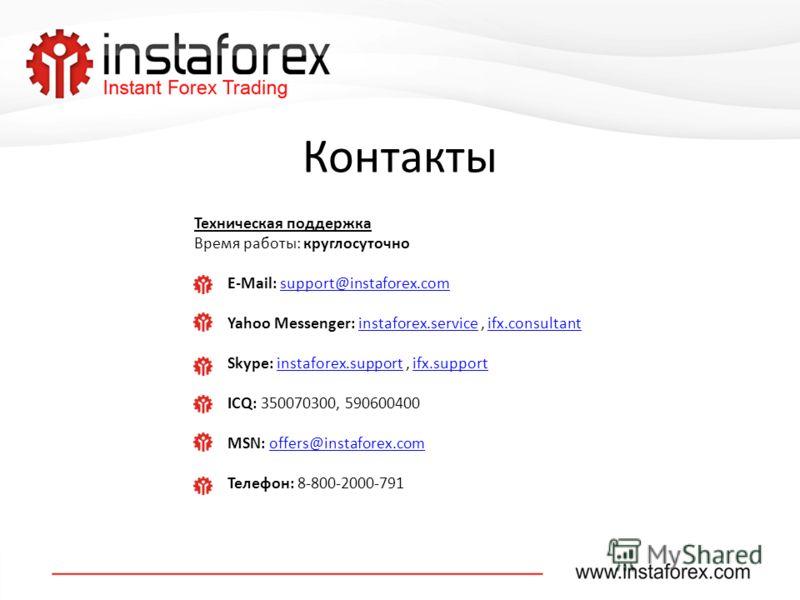 Контакты Техническая поддержка Время работы: круглосуточно E-Mail: support@instaforex.comsupport@instaforex.com Yahoo Messenger: instaforex.service, ifx.consultantinstaforex.serviceifx.consultant Skype: instaforex.support, ifx.supportinstaforex.suppo