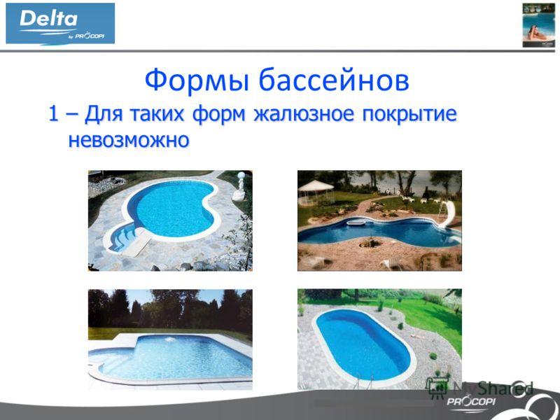 Формы бассейнов 1 – Для таких форм жалюзное покрытие невозможно 1 – Для таких форм жалюзное покрытие невозможно