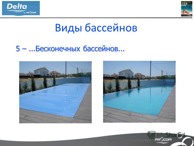 Виды бассейнов 5 –...Бесконечных бассейнов... 5 –...Бесконечных бассейнов...