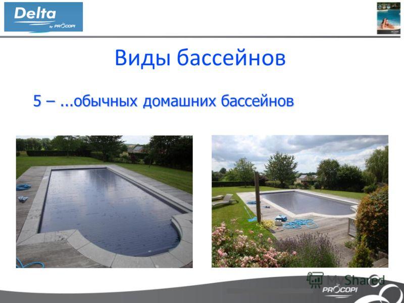 Виды бассейнов 5 –...обычных домашних бассейнов 5 –...обычных домашних бассейнов