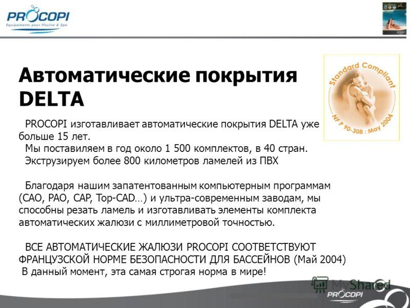 Автоматические покрытия DELTA PROCOPI изготавливает автоматические покрытия DELTA уже больше 15 лет. Мы поставиляем в год около 1 500 комплектов, в 40 стран. Экструзируем более 800 километров ламелей из ПВХ Благодаря нашим запатентованным компьютерны