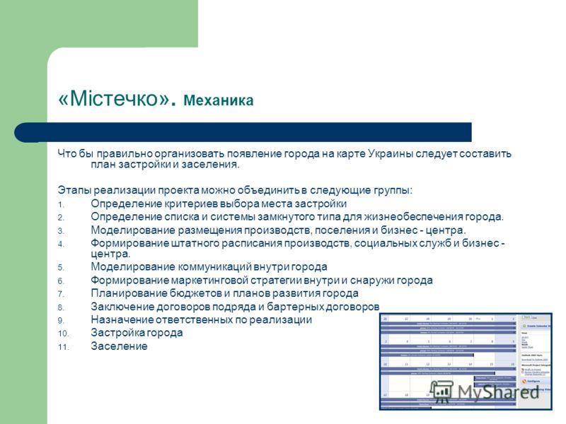 «Містечко». Механика Что бы правильно организовать появление города на карте Украины следует составить план застройки и заселения. Этапы реализации проекта можно объединить в следующие группы: 1. Определение критериев выбора места застройки 2. Опреде