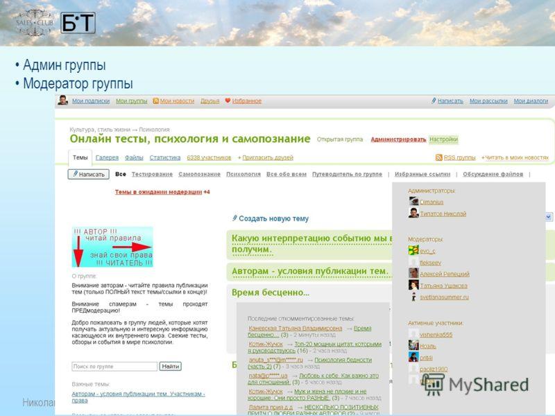 Николай Типатов(0-67)68-20-68-5http://b-t.com.ua Админ группы Модератор группы