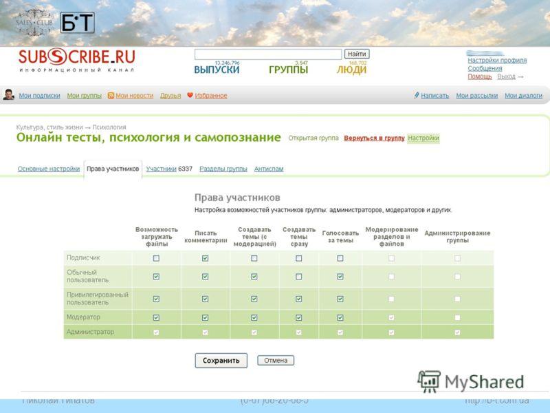 Николай Типатов(0-67)68-20-68-5http://b-t.com.ua