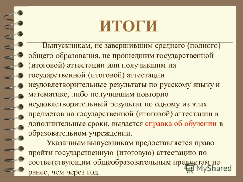 ИТОГИ Выпускникам, не завершившим среднего (полного) общего образования, не прошедшим государственной (итоговой) аттестации или получившим на государственной (итоговой) аттестации неудовлетворительные результаты по русскому языку и математике, либо п