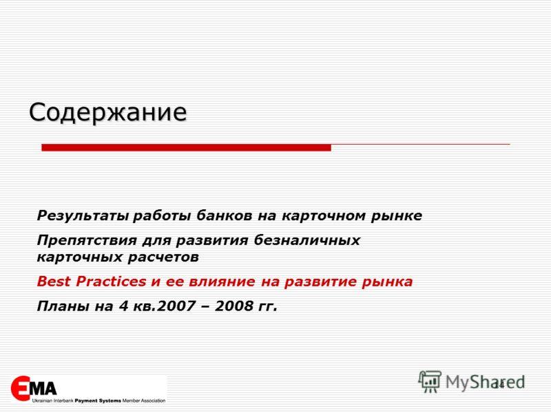 14 Содержание Результаты работы банков на карточном рынке Препятствия для развития безналичных карточных расчетов Best Practices и ее влияние на развитие рынка Планы на 4 кв.2007 – 2008 гг.