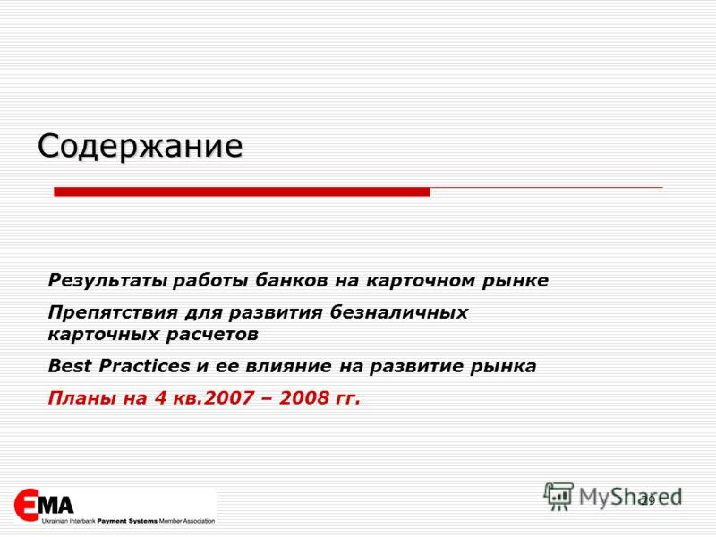 29 Содержание Результаты работы банков на карточном рынке Препятствия для развития безналичных карточных расчетов Best Practices и ее влияние на развитие рынка Планы на 4 кв.2007 – 2008 гг.