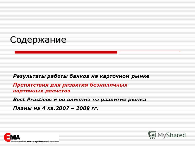 9 Содержание Результаты работы банков на карточном рынке Препятствия для развития безналичных карточных расчетов Best Practices и ее влияние на развитие рынка Планы на 4 кв.2007 – 2008 гг.