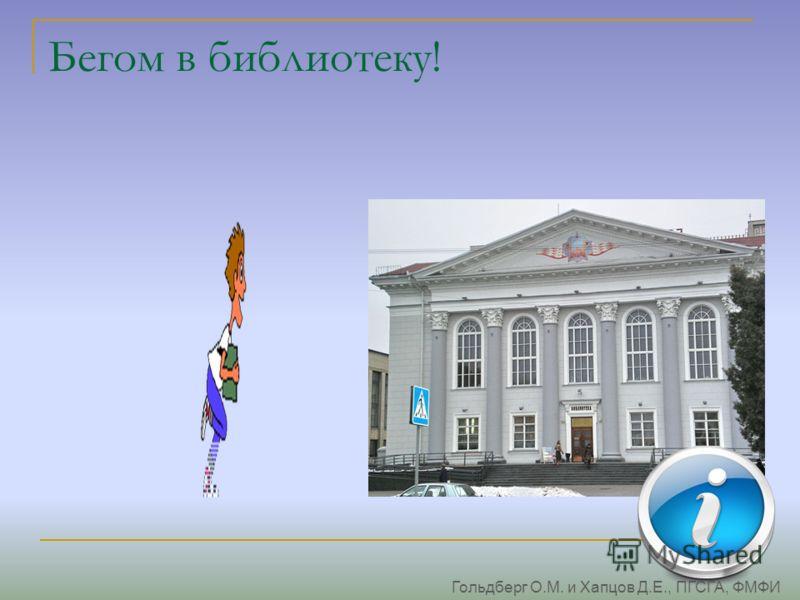 Бегом в библиотеку! Гольдберг О.М. и Хапцов Д.Е., ПГСГА, ФМФИ