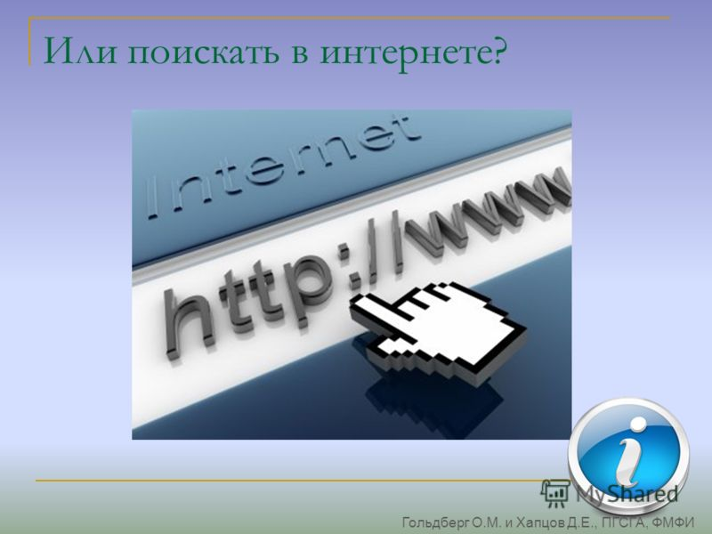 Или поискать в интернете? Гольдберг О.М. и Хапцов Д.Е., ПГСГА, ФМФИ