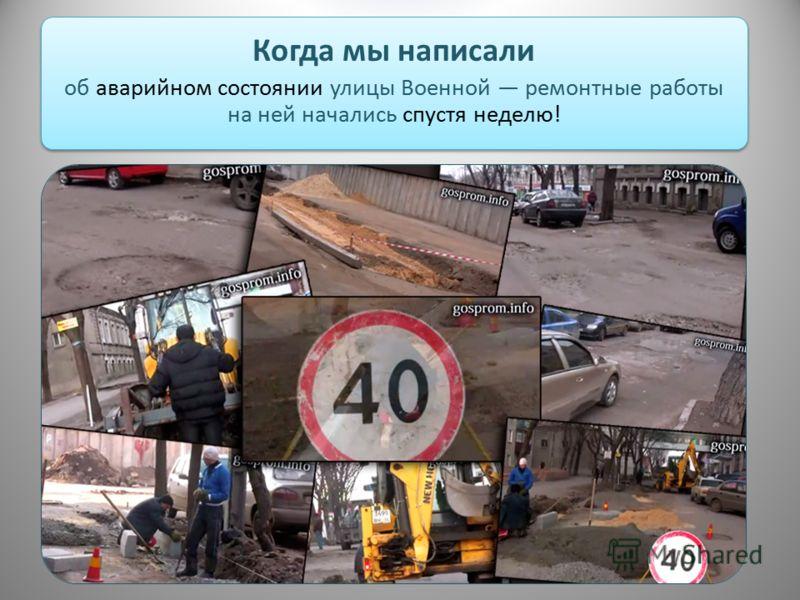 Когда мы написали об аварийном состоянии улицы Военной ремонтные работы на ней начались спустя неделю!